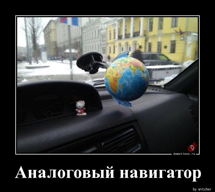Аналоговый навигатор