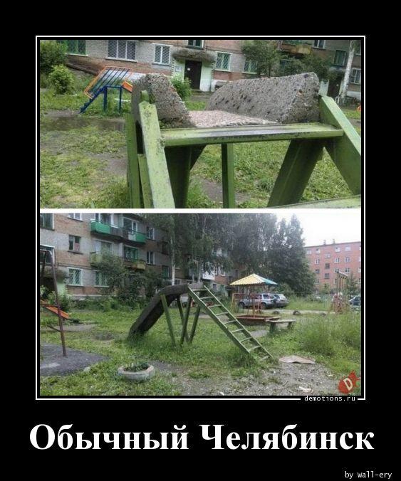 Обычный Челябинск