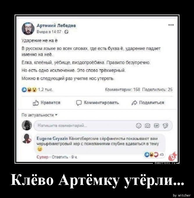 Клёво Артёмку утёрли...