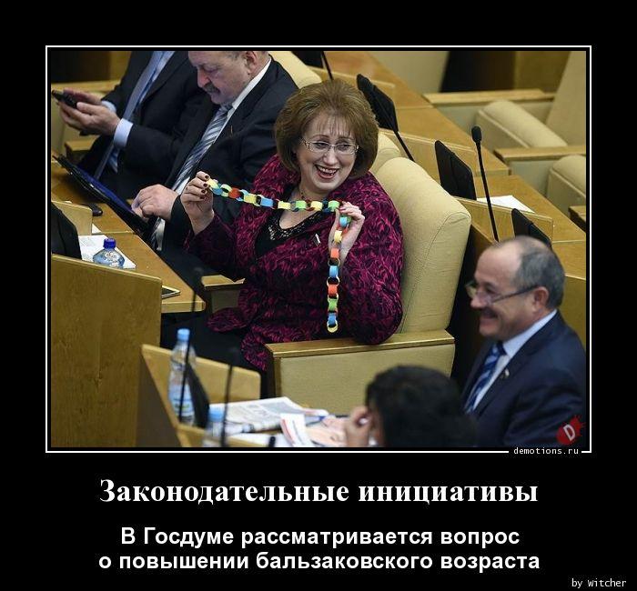 Законодательные инициативы