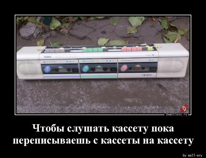 Чтобы слушать кассету пока переписываешь с кассеты на кассету