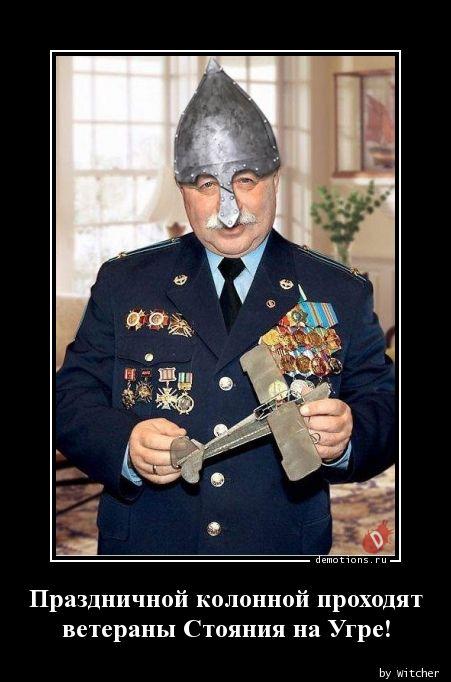 Праздничной колонной проходят  ветераны Стояния на Угре!