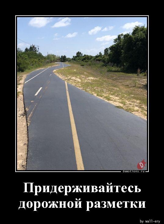 Придерживайтесь дорожной разметки