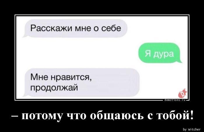 – потому что общаюсь с тобой!