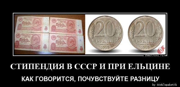 СТИПЕНДИЯ В СССР И ПРИ ЕЛЬЦИНЕ