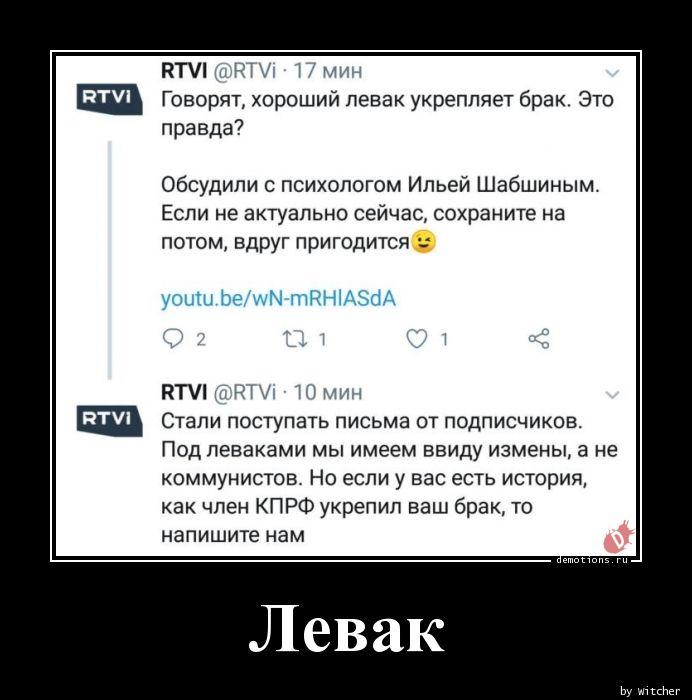 Левак