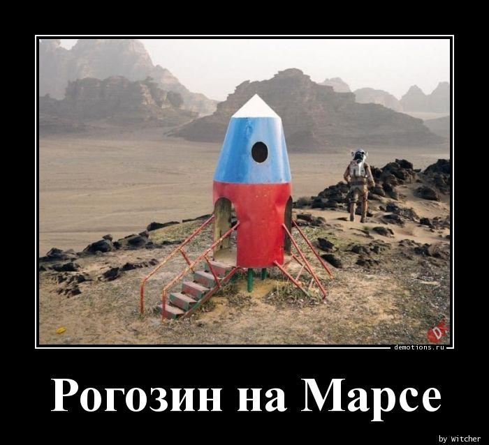 Рогозин на Марсе