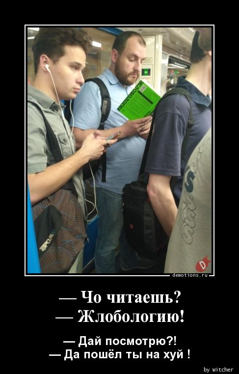 — Чо читаешь?— Жлобологию!