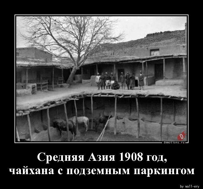 Средняя Азия 1908 год, чайхана с подземным паркингом