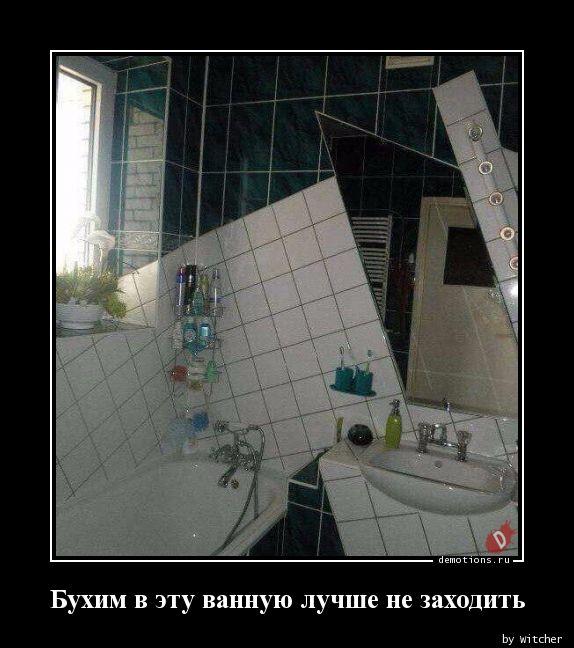 Бухим в эту ванную лучше не заходить