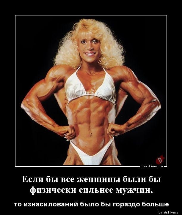 Если бы все женщины были бы физически сильнее мужчин,
