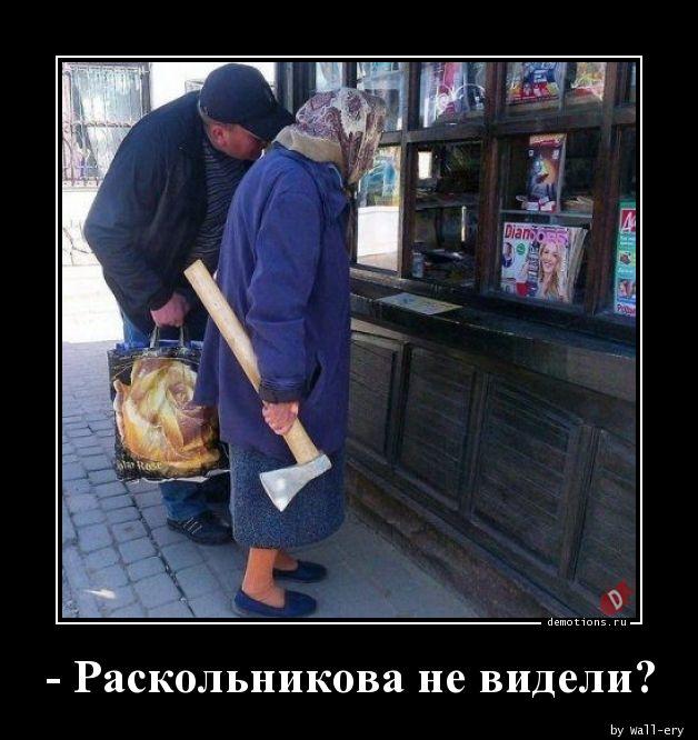 - Раскольникова не видели?