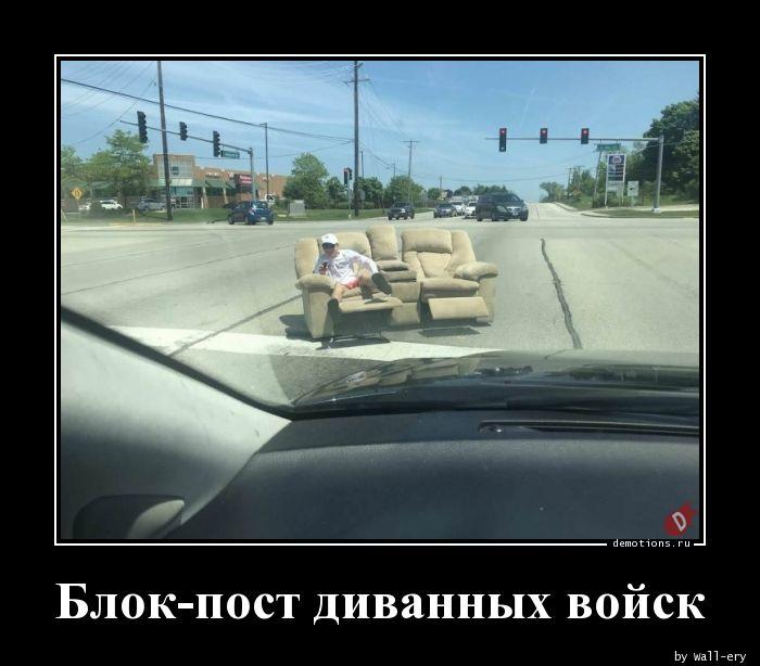 Блок-пост диванных войск
