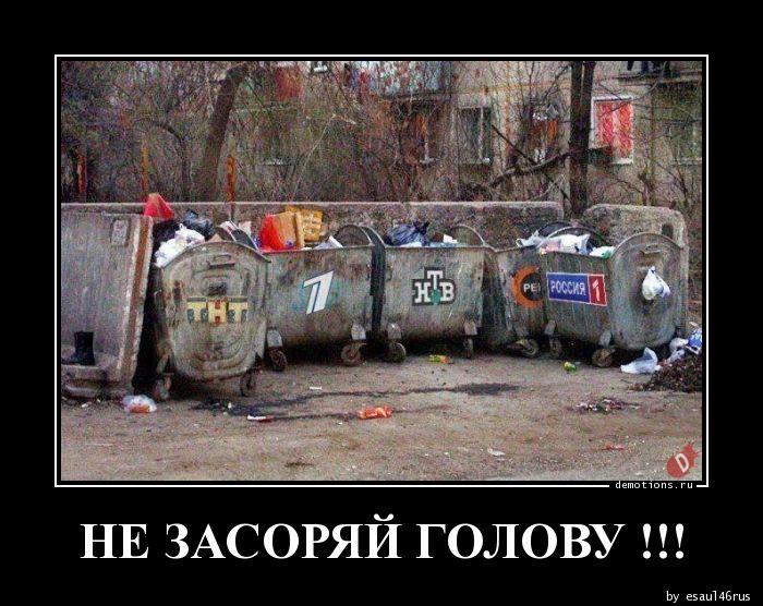 НЕ ЗАСОРЯЙ ГОЛОВУ !!!