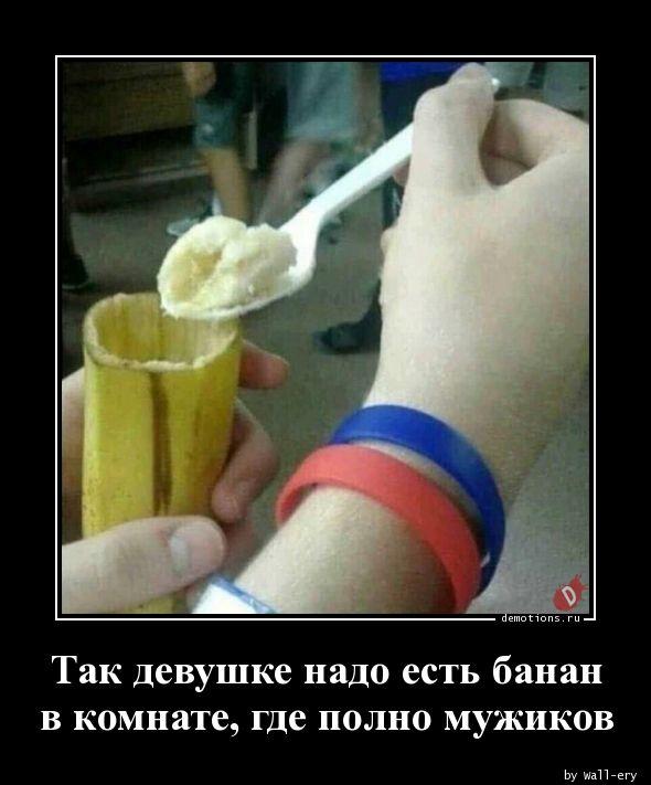 Так девушке надо есть банан в комнате, где полно мужиков