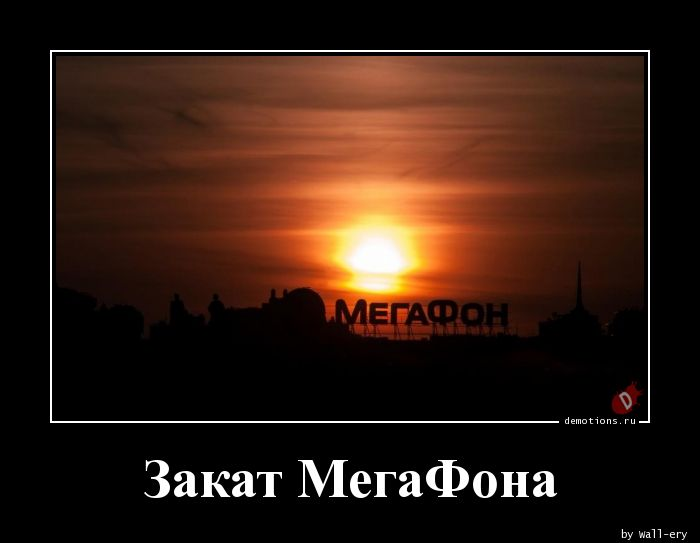 Закат МегаФона