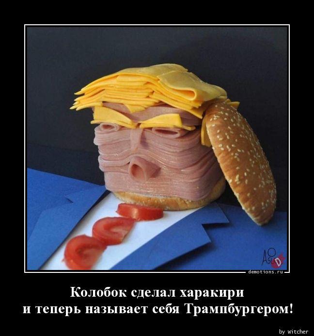 Колобок сделал харакири и теперь называет себя Трампбургером!