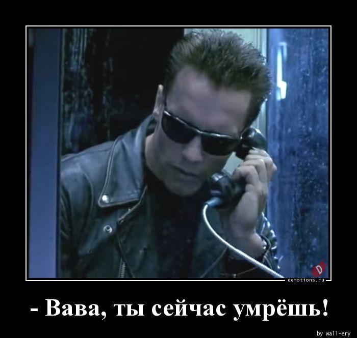 - Вава, ты сейчас умрёшь!