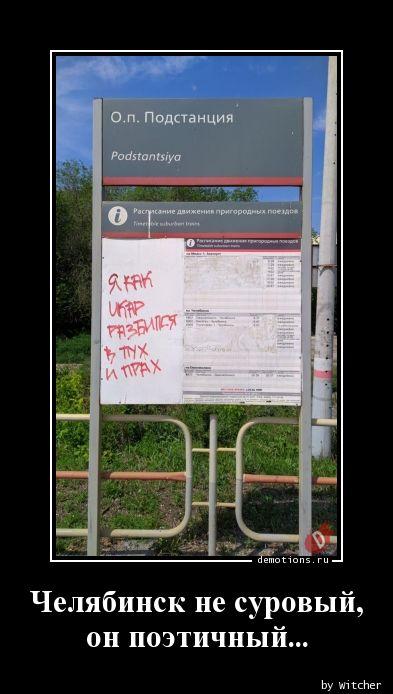 Челябинск не суровый,  он поэтичный...