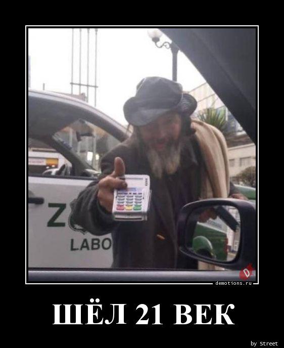 ШЁЛ 21 ВЕК