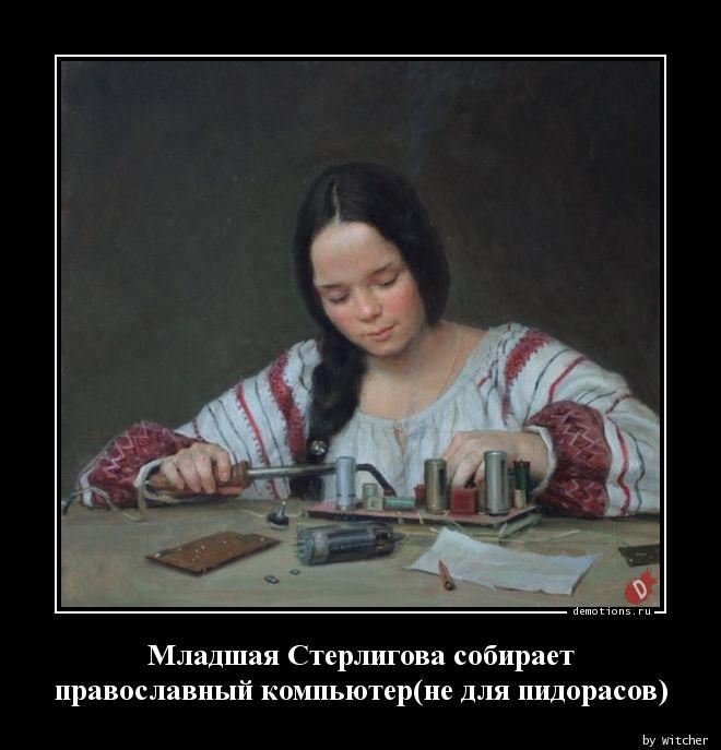 Младшая Стерлигова собирает православный компьютер(не для пидорасов)