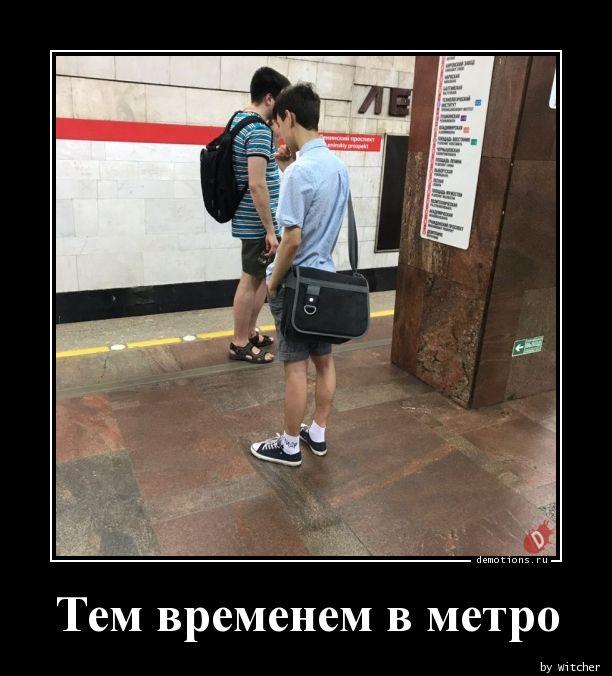 Тем временем в метро