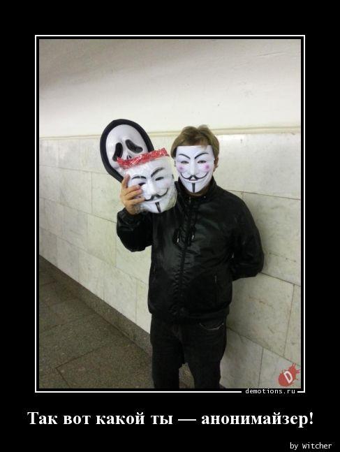 Так вот какой ты — анонимайзер!