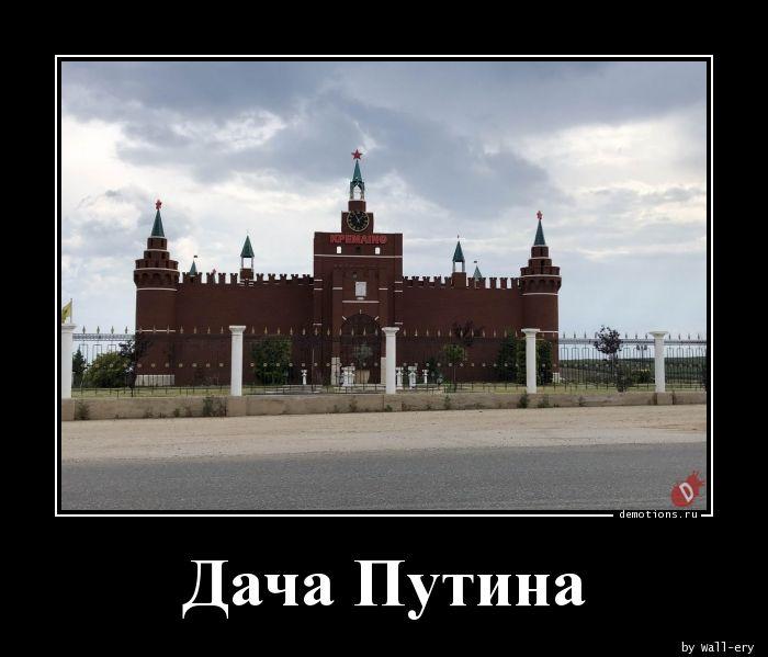 Дача Путина