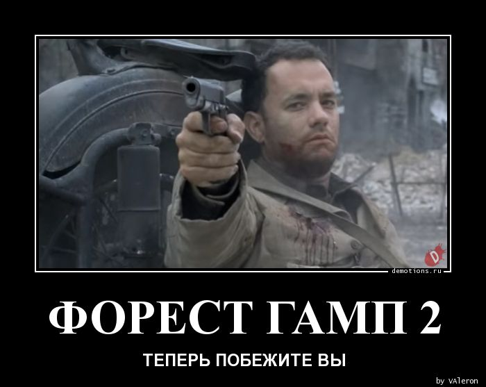 ФОРЕСТ ГАМП 2