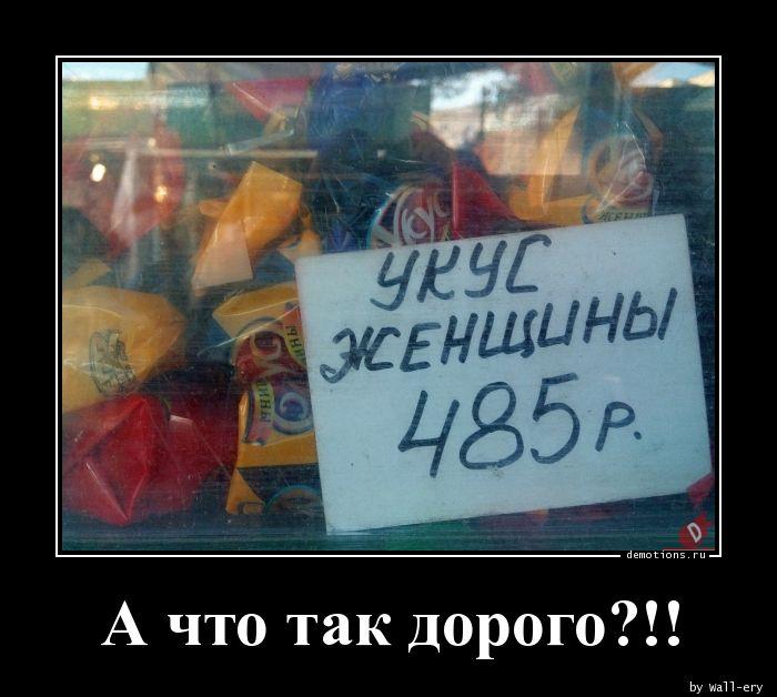 А что так дорого?!!