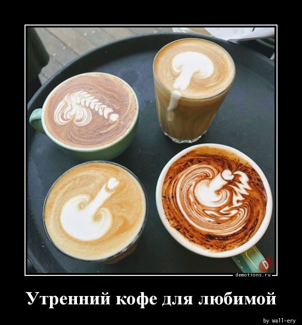 Утренний кофе для любимой