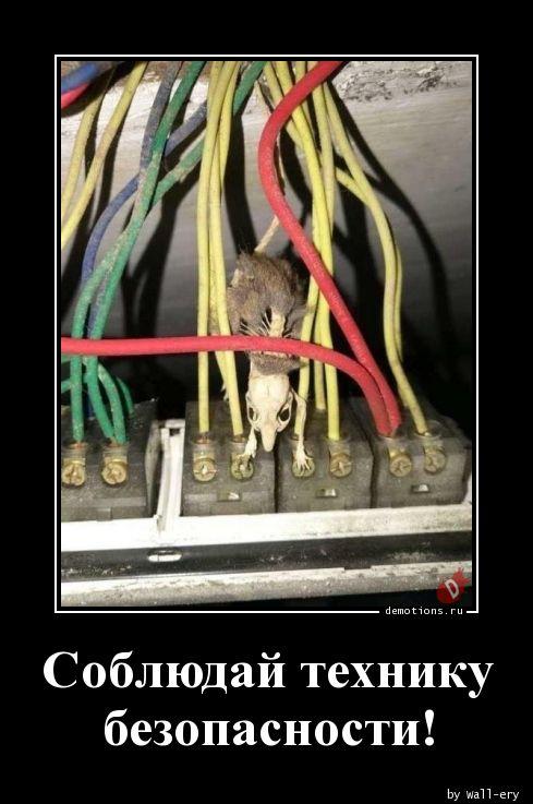 Соблюдай технику безопасности!
