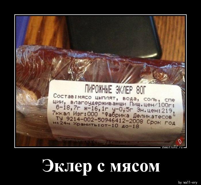 Эклер с мясом