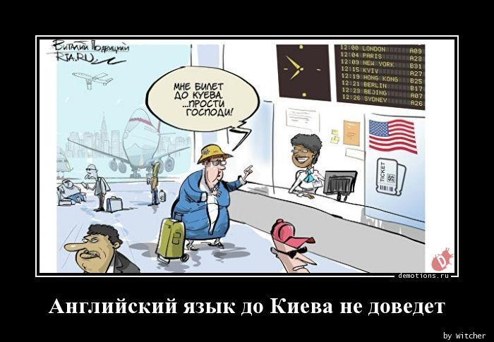 Английский язык до Киева не доведет