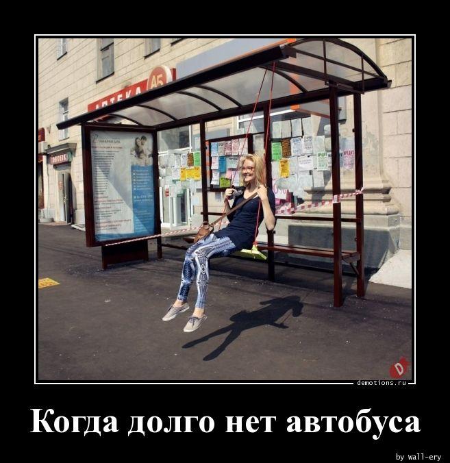 Когда долго нет автобуса
