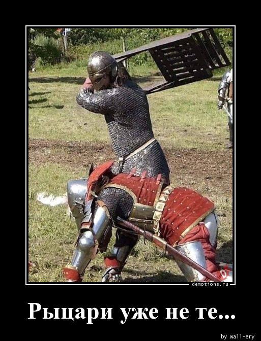 Рыцари уже не те...