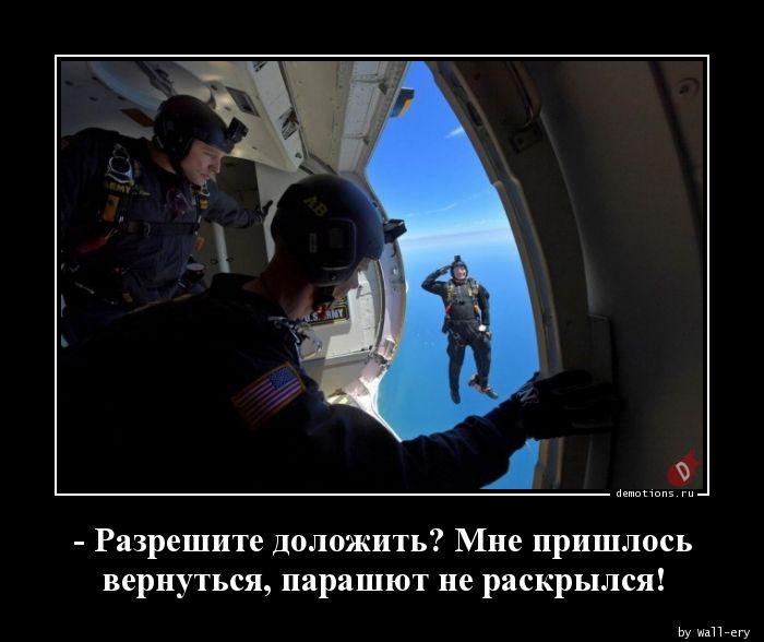 - Разрешите доложить? Мне пришлось вернуться, парашют не раскрылся!