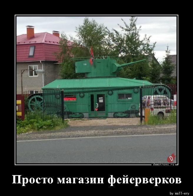 Просто магазин фейерверков