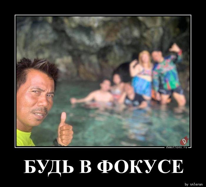 БУДЬ В ФОКУСЕ
