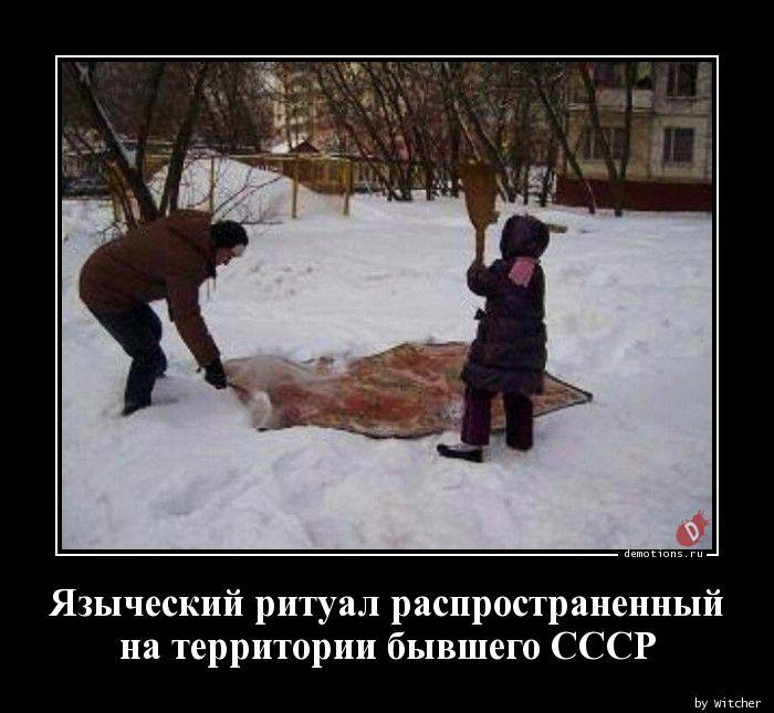 Языческий ритуал распространенный  на территории бывшего СССР