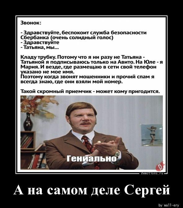 А на самом деле Сергей