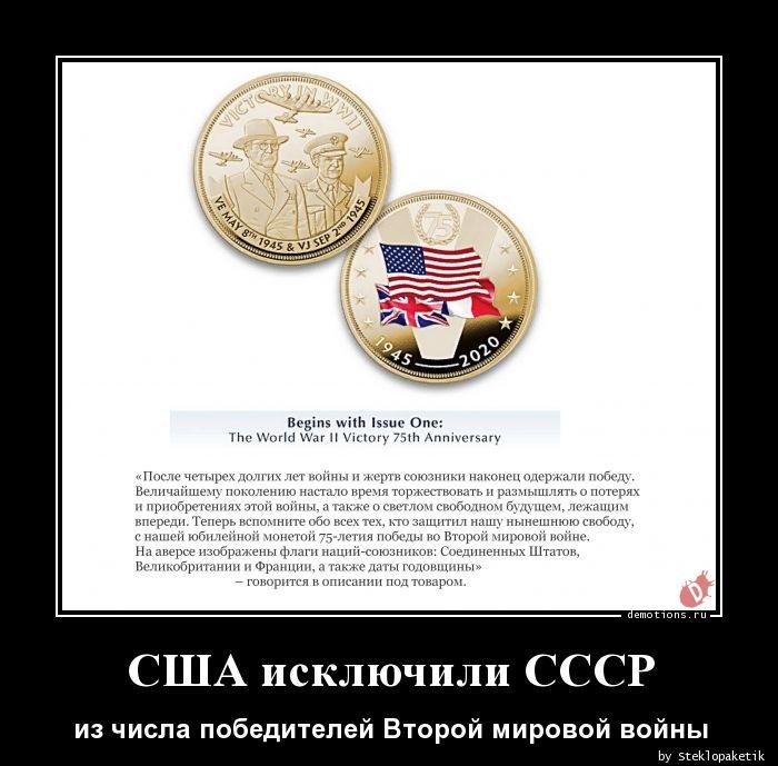 США исключили СССР