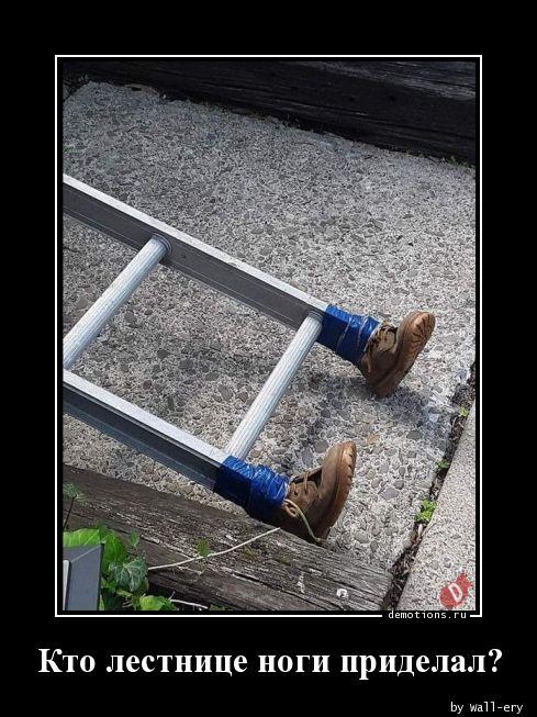 Кто лестнице ноги приделал?