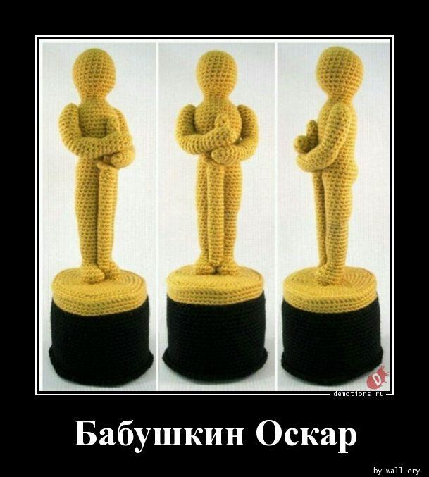 Бабушкин Оскар