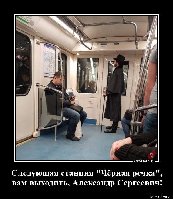Следующая станция