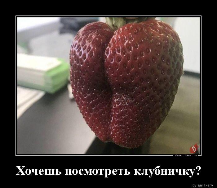Хочешь посмотреть клубничку?