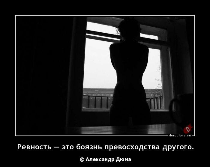 Ревность — это боязнь превосходства другого.