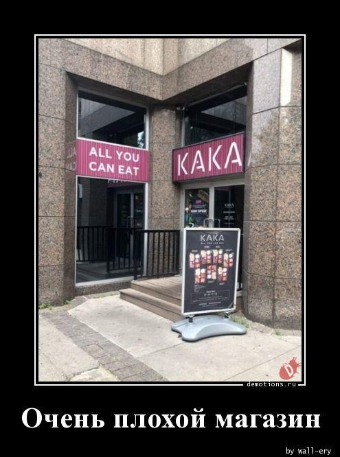 Очень плохой магазин