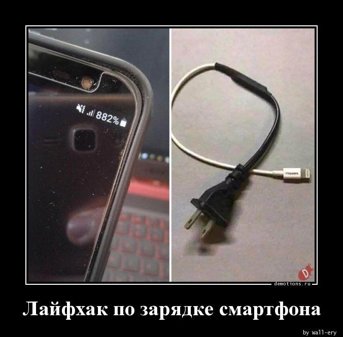 Лайфхак по зарядке смартфона