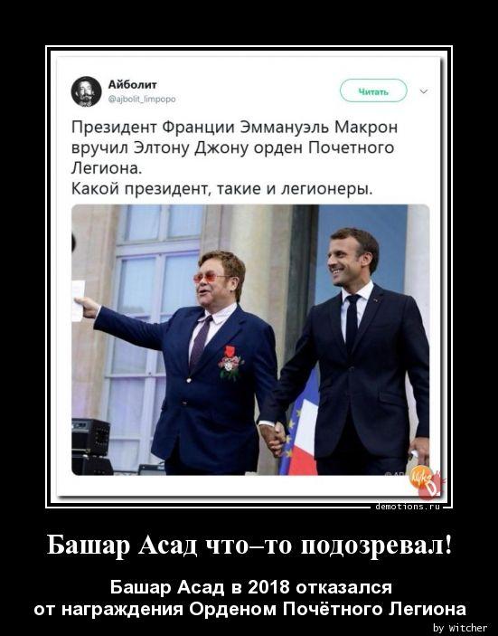Башар Асад что–то подозревал!